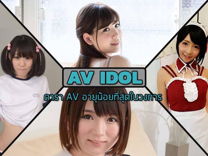 ดาราเอวีอายุน้อยจากญี่ปุ่น