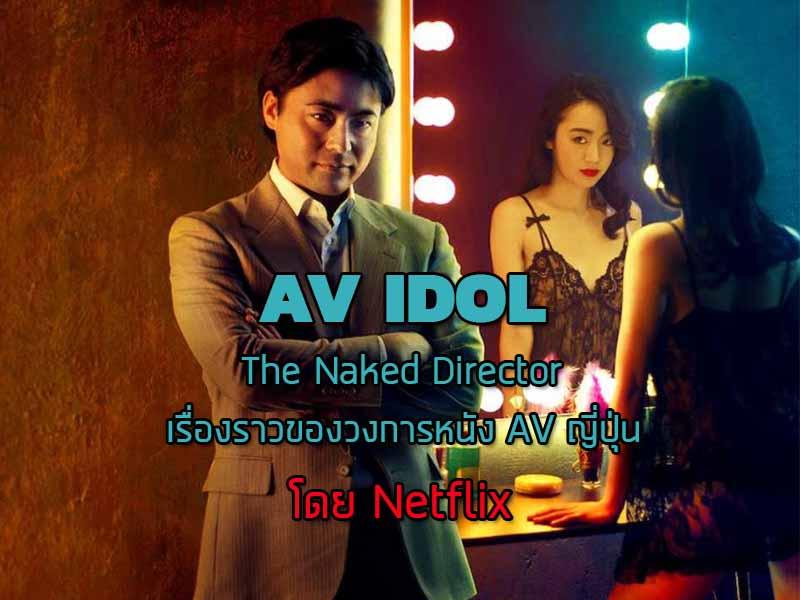 The Naked Director ที่สร้างจากเรื่องจริง และประวัติตัวละคร