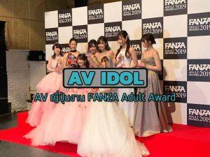 FANZA Adult Award