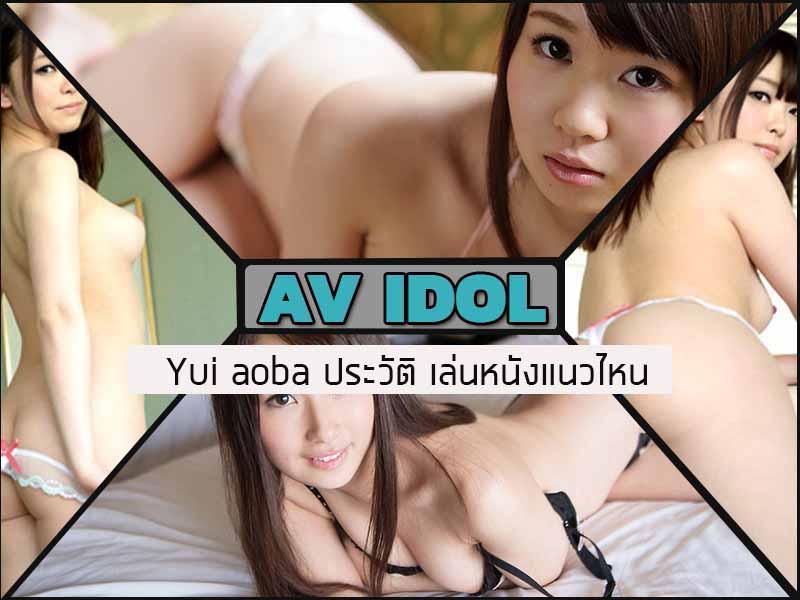 Yui aoba ประวัติ เล่นหนังแนวไหน