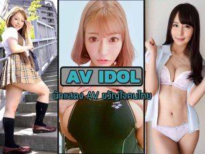 นักแสดง AV ขวัญใจคนไทย