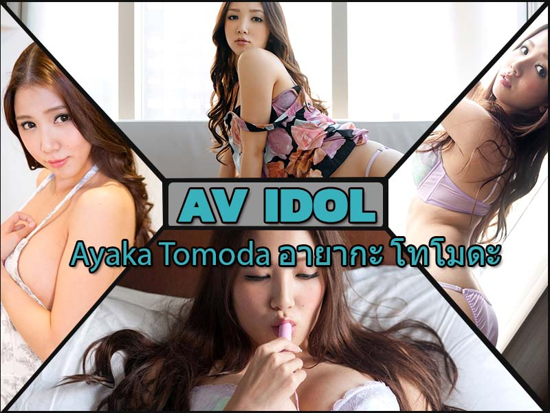Ayaka Tomoda อายากะ โทโมดะ