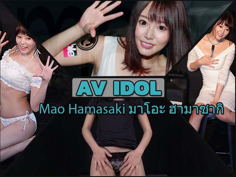 """สาวคาวาอี้ """"Mao Hamasaki มาโอะ ฮามาซากิ"""" เอวีสาวผลงานเด็ด"""