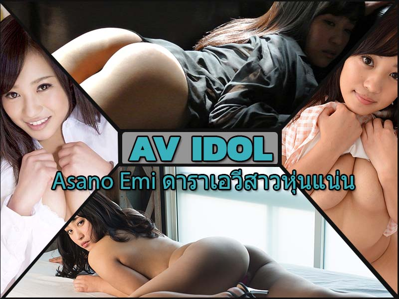 Asano Emi ดาราเอวีสาวหุ่นแน่นที่หลงรักเมืองไทย