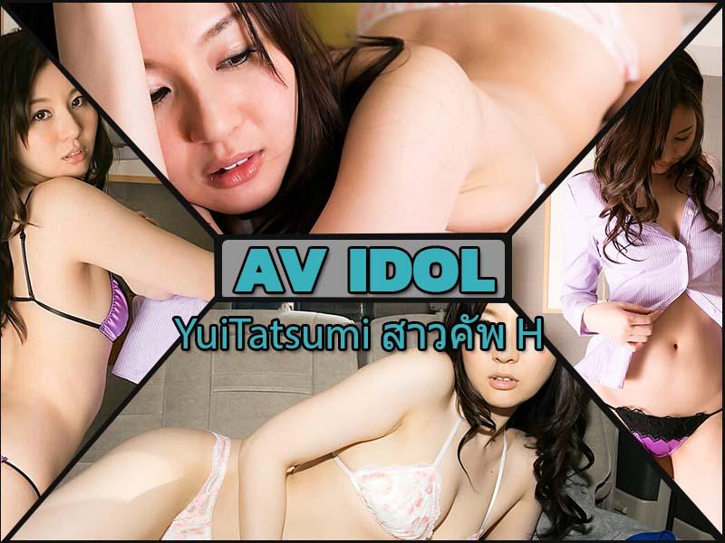 YuiTatsumi สาวคัพ H ที่ใครๆก็ถามถึง