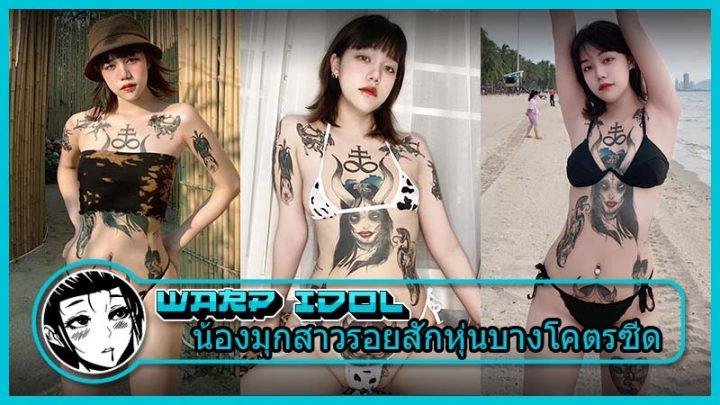 น้องมุก (Itsmukkk) สาวสวยรอยสักหุ่นบางโชว์เด็ดใน Onlyfans