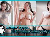 เปิดวาร์ปน้องใบตอง Thapani Meemungtham สาวทางโตน่ารักจริงๆ