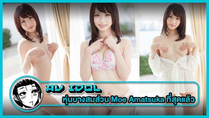 หุ่นบางสมส่วน Moe Amatsuka ที่สุดแล้วของสายนี้