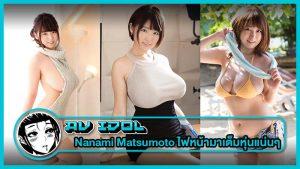Nanami Matsumotoไฟหน้ามาเต็มหุ่นแน่นๆใครละจะไม่ชอบ